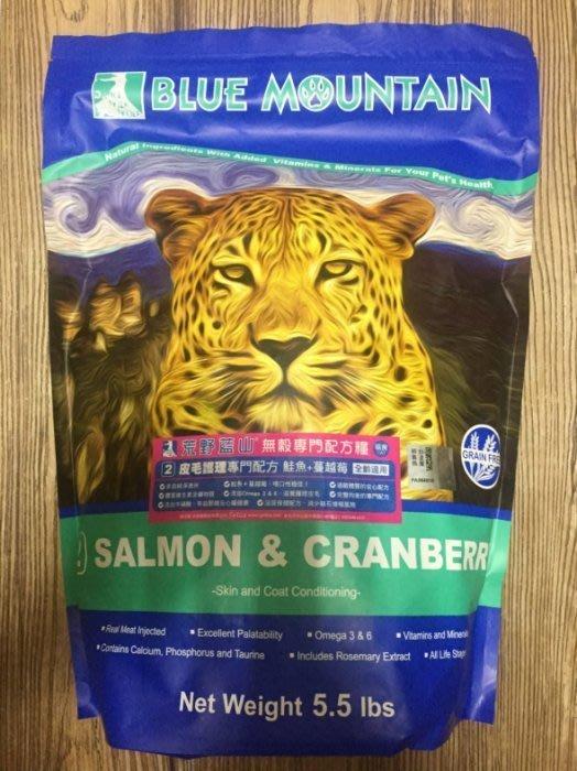 (免運)『汪星人』澳洲Blue Mountain荒野藍山《鮭魚+蔓越莓》無穀貓糧5.5lb 貓飼料
