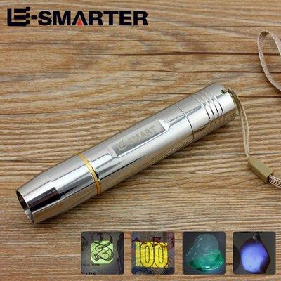 手電筒強光充電超亮紫外線光燈鑒定玉石驗鈔多功能測螢光劑檢測筆LED全身不銹鋼隨身迷你手電筒