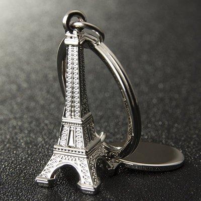【berry_lin107營業中】巴黎鐵塔鑰匙扣創意汽車鑰匙鏈掛件男士女士鑰匙圈環定制刻字禮品