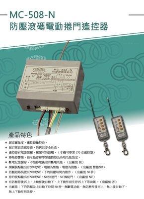 防壓自動下放 開電鎖 電動捲門接收器 遙控器MC-508-N