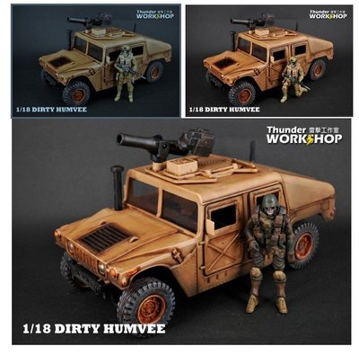 3.75寸gijoe特種部隊酸雨戰爭1:18兵人載具 機槍作戰悍馬 無盒