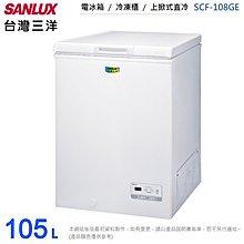☎先問有貨再下單『自取特惠價』SANLUX【SCF-108GE】台灣三洋105L臥式冷凍櫃~電子式精準控溫更省電