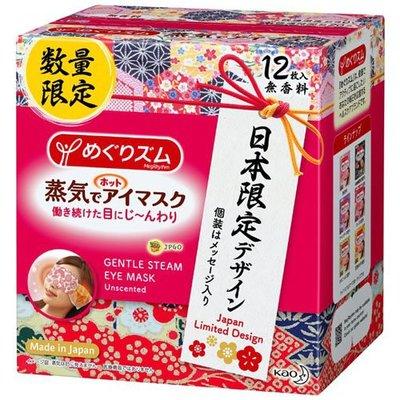 【JPGO】日本製 花王蒸氣眼罩 革新升級發熱20分鐘 12枚入~日本限定 無香料#073