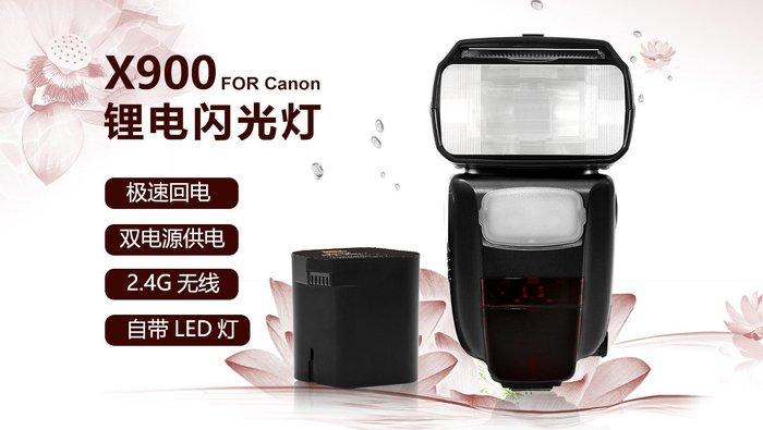 呈現攝影-品色 X900 C 無線TTL閃光燈 CANON 用 內鍵觸發器/LED 鋰電池 king Pro 主控/從屬