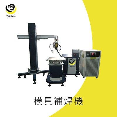 耀鋐科技 模具補焊機 /雷射/模具補焊/焊接機/模具(實際價格請洽我司人員)