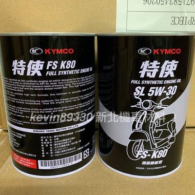 2020 新包裝 KYMCO 光陽原廠 MANY 噴射引擎專用機油800cc