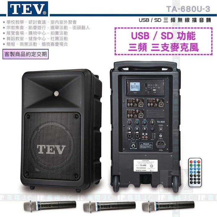 《飛翔無線3C》TEV TA-680U-3 USB/SD 三頻無線擴音機 200W 移動式無線 教學表演活動夜市叫賣展覽