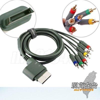XBOX360色差線 XBOX360 AV端子 色差 端子連接線 VGA線 AV線 分量線 影音輸出線 有現貨