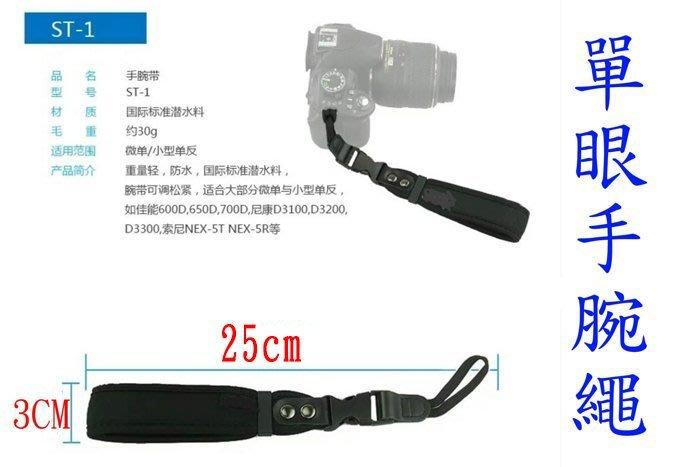 單眼 相機 微單相機 手繩 手帶 手腕帶 防脫落 650d 700d 760d 5d3 7d 80d 7d2 yvy新莊