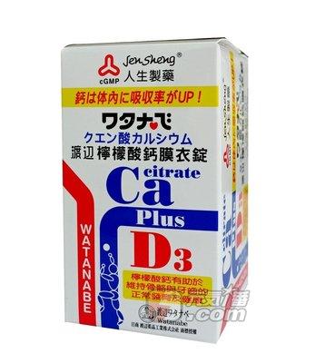 【元氣一番.com】『人生製藥 』〈渡邊檸檬酸鈣膜衣錠〉最容易被吸收的鈣質~.