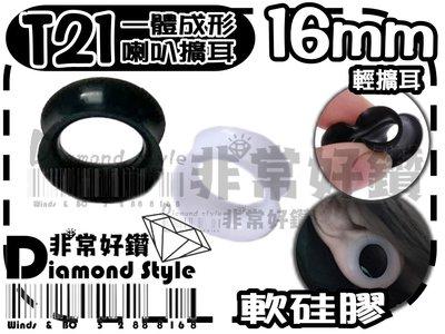 ~非常好鑽~T21(直徑16mm)軟硅膠一體成形喇叭超輕擴耳-抗過敏-Piercing穿刺