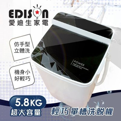 【EDISON 愛迪生】二合一單槽5.8公斤洗衣脫水機/黑