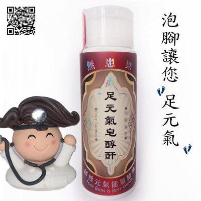 足元氣皂醇酐-160g (泡腳專用)