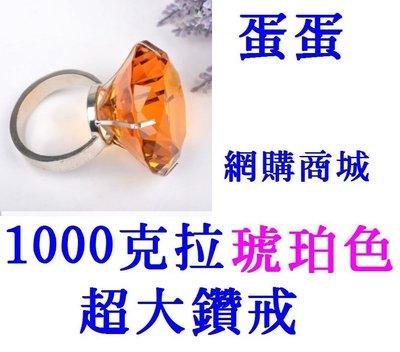 @蛋蛋=遙控燈條批發商@290元=琥珀色1000克拉=水晶超級大鑽戒 超大鑽戒道具 求婚道具 拍婚紗照 求婚鑽戒
