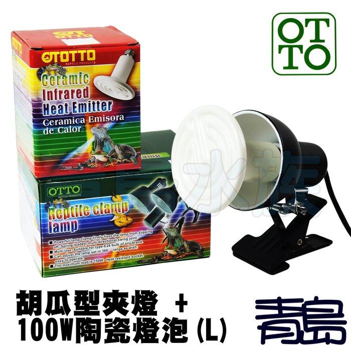 E。。。青島水族。。。台灣OTTO奧圖-爬蟲夾燈 保溫燈罩 米克思 幼貓 波斯貓==胡瓜型夾燈+150W陶瓷燈泡(L)