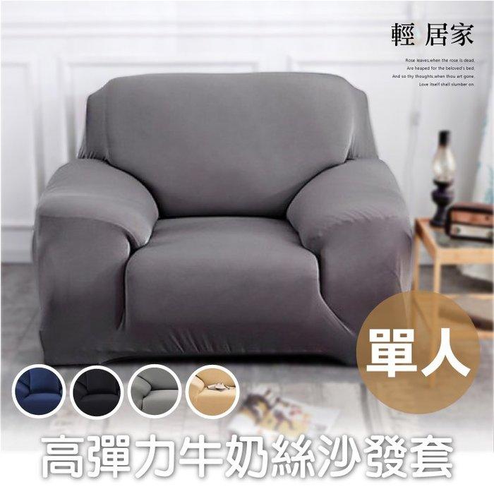 高彈力牛奶絲沙發套-單人- 簡約素色彈性沙發罩 彈力通用沙發套罩 全包防滑沙發套-輕居家8391