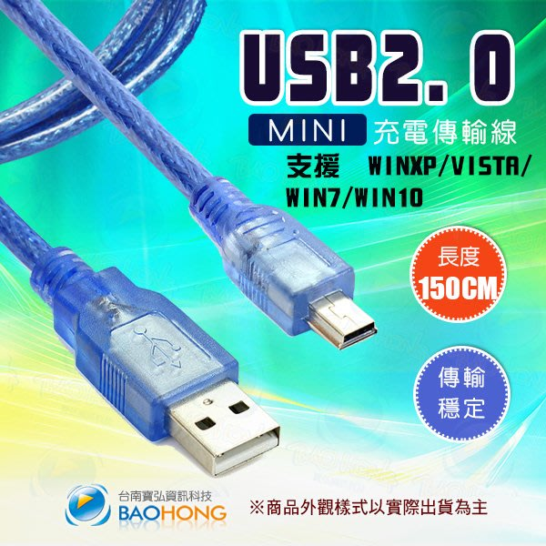 含發票】150公分1.5米 金屬雙屏蔽隔離 純銅線USB2.0 A公-MINI5P Mini USB 充電傳輸線 數據線