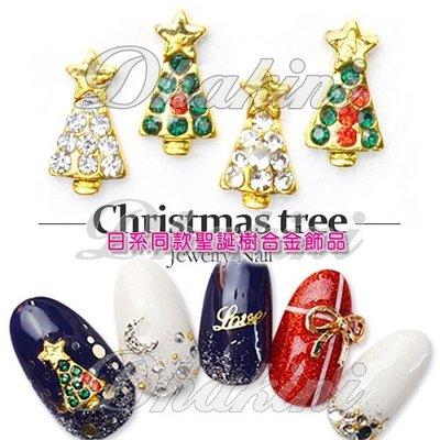 夯爆了~這款只賣8元~《日系同款聖誕樹合金飾品》~AZ923、924等2款日本流行美甲產品
