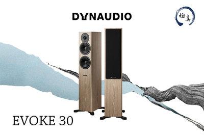 極真音響 DYNAUDIO Evoke E30 落地喇叭超猛優惠 買貴退價差 新竹音響店 竹北音響店推薦