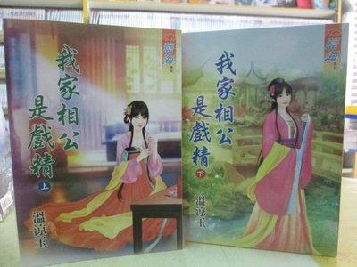 【博愛二手書】文藝小說   我家相公是戲精(上)(下)   作者: 溫涼玉,定價520元,售價364元