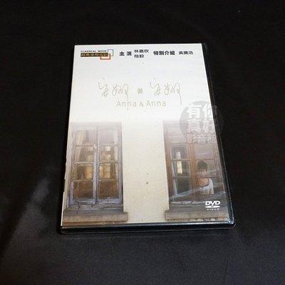 全新影片《安娜與安娜》DVD 林嘉欣 陸毅 黃騰浩