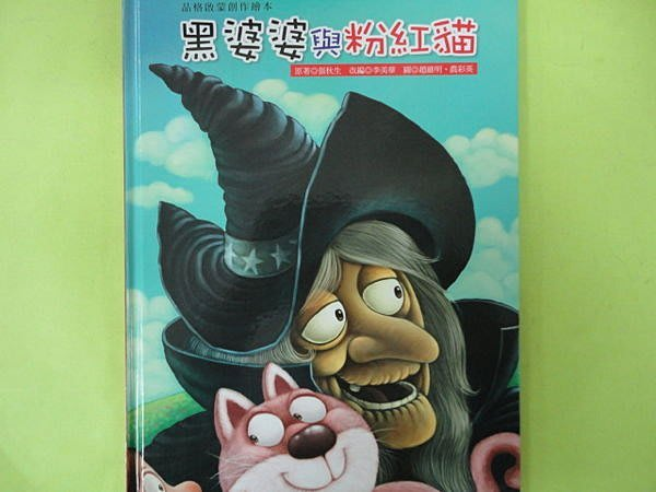 比價網~~巧育【品格啟蒙創作繪本--黑婆婆與粉紅貓】