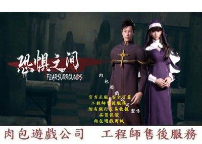 PC中文版 肉包遊戲 官方正版 恐懼之間 STEAM Fear surrounds