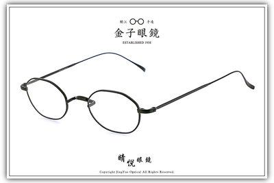 【睛悦眼鏡】職人工藝 完美呈現 金子眼鏡 KV 系列 KV OOO IPBK 79551