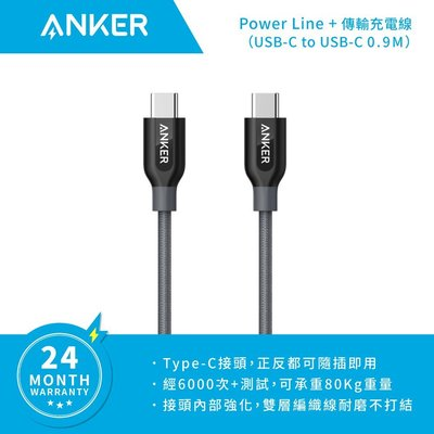 【行車達人】ANKER PowerLine+USBC to USBC2.0 編織線 灰 0.9M A8187 群光公司貨