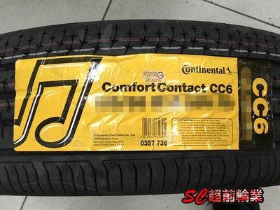 【超前輪業】 Continental 德國馬牌 CC6 225/55-16 特價 3800