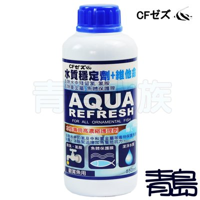 GG。。。青島水族。。。uw003台灣CF AQUA-水質穩定劑+維他命(魚體保護膜)淡.海水用 買2送1==550ml