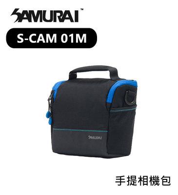 歐密碼數位 SAMURAI 新武士 S-CAM 01M 輕便旅遊手提相機包 一機二鏡 相機包 攝影收納袋 便攜包 攝影包
