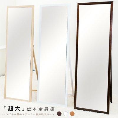 [免運] 170x60全身鏡 天然松木框 台灣玻璃 服飾店 全身鏡 立鏡 全身立鏡 穿衣鏡 化妝鏡 連身鏡 落地鏡 鏡子