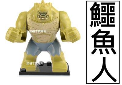 樂積木【預購】R8 欣宏牌 鱷魚人 袋裝 超級英雄 非樂高LEGO相容 星際異攻隊 自殺突擊隊 復仇者聯盟 漫威X戰警