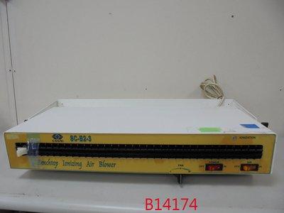 【全冠】COSMI SC-B2-3 離子風扇 靜電消除器 靜電消除風扇 除靜電風扇 (B14174)