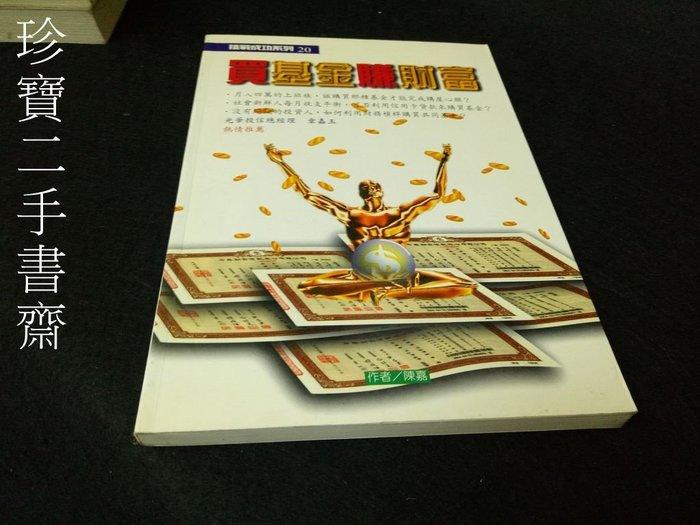 【珍寶二手書齋FA167】《買基金賺財富》ISBN:9579630445│大樹林│陳嘉