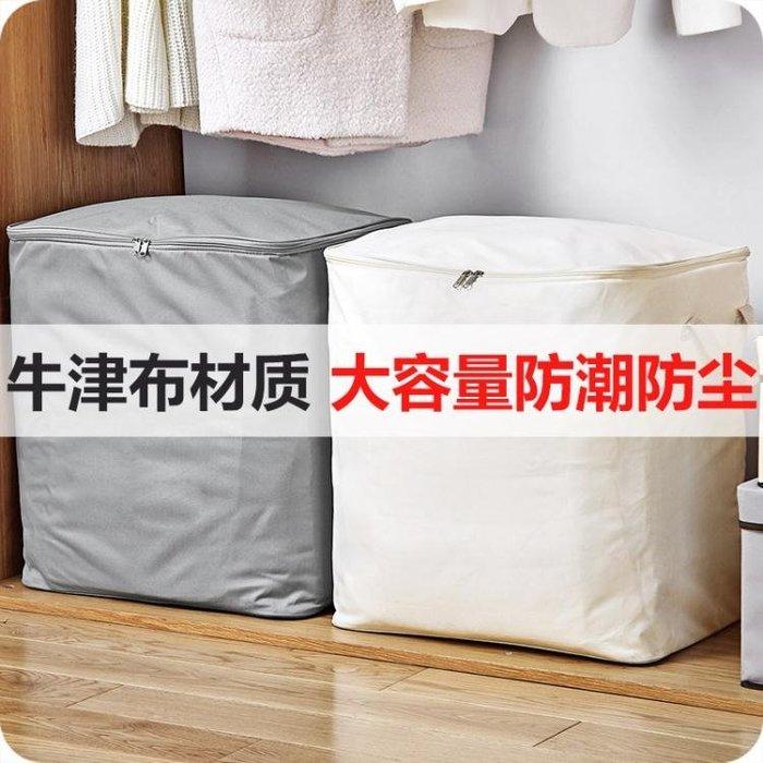 牛津布被子收納袋 棉被衣服整理袋搬家袋行李袋家用打包袋