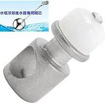 不鏽鋼 6分水塔浮球進水器 浮球進水閥 閥心配件