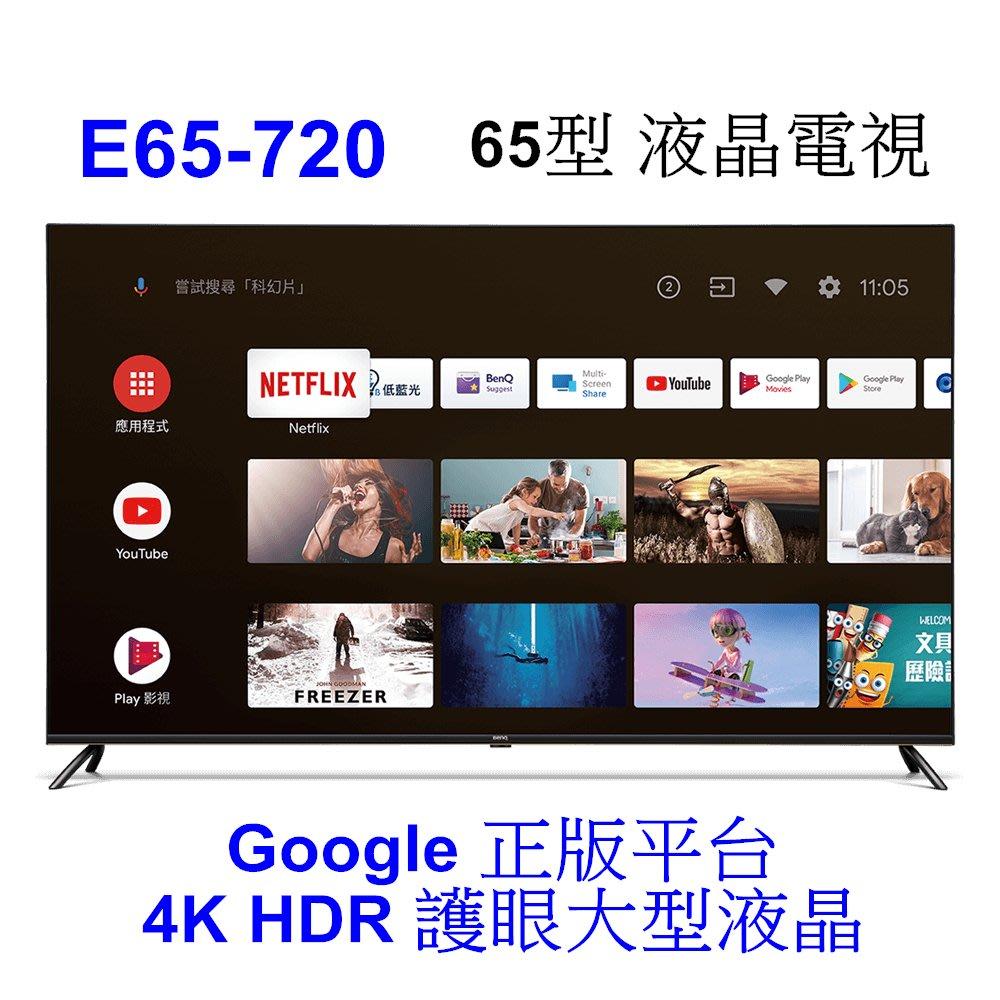 【泰宜電器】BenQ明基 E65-720 4K HDR 液晶電視 【另有TL-65R500 KD-65X7000G】