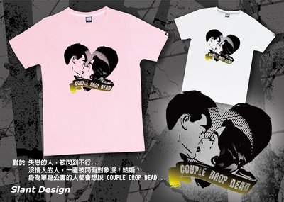 SLANT COUPLE DROP DEAD 情侶去死 失戀T-SHIRT 自創品牌 純棉潮TEE 限量T恤 客製化T恤