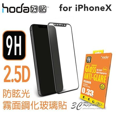 贈 背貼 hoda iPhoen X 2.5D 0.33 防眩光 滿版 9H 霧面 鋼化玻璃  玻璃貼 iPhoneX