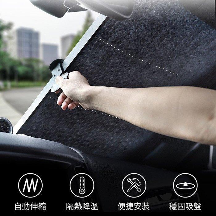 (有現貨)第三代加厚升級版 汽車前擋可伸縮抗UV隔熱遮陽簾 (70cm)  升級加厚隔熱棉 一體式伸縮吸盤盒