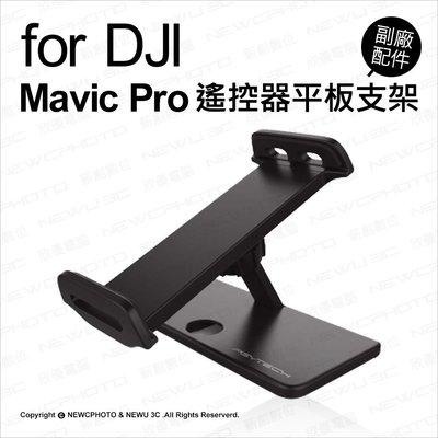 【薪創忠孝新生】DJI 大疆 PGY 副廠 御 Mavic Pro 遙控器 Pad 平板支架 CNC 7-10吋平板