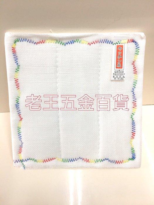 晨光 15*15cm 16層木質纖維繡花洗碗布  菜瓜布 去油 台灣製 老王五金
