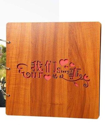 木質diy相冊手工創意情侶浪漫粘貼式相冊本影集寶寶紀念冊禮物