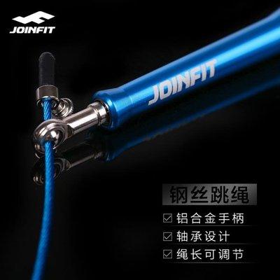 【免運】-跳繩Joinfit鋼絲跳繩 成人健身專業繩 小學生 【HOLIDAY】