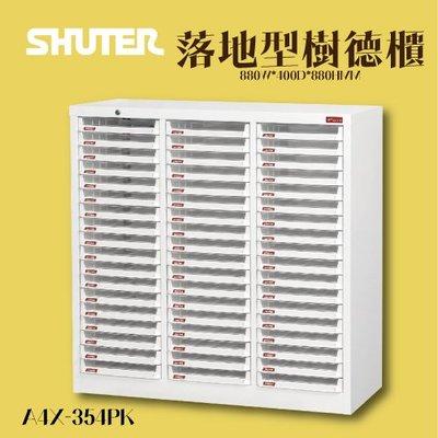 樹德 A4X-354PK A4X落地型樹德櫃 資料整理/文件櫃/文書櫃/公文櫃/雜誌櫃/書報櫃/多層矮櫃/抽屜式收納