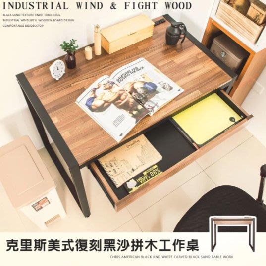 【免運】克里斯美式復刻黑*沙拼木工作桌 /書桌/電腦桌/辦公桌