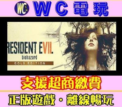【WC】PC 惡靈古堡 7 黃金版 全DLC 中文 生化危機 RESIDENT EVIL 7 biohazard 離線版
