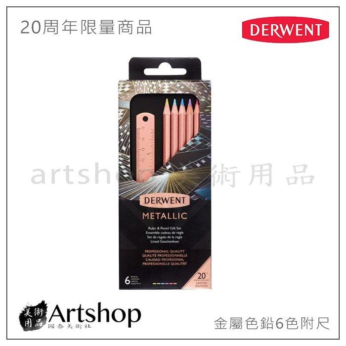 【Artshop美術用品】英國 Derwent 德爾文金屬色油性色鉛6色-附尺 2305625 (20週年限量組)